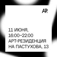 Афиша Ижевска — Открытие типографии на Пастухова, 13