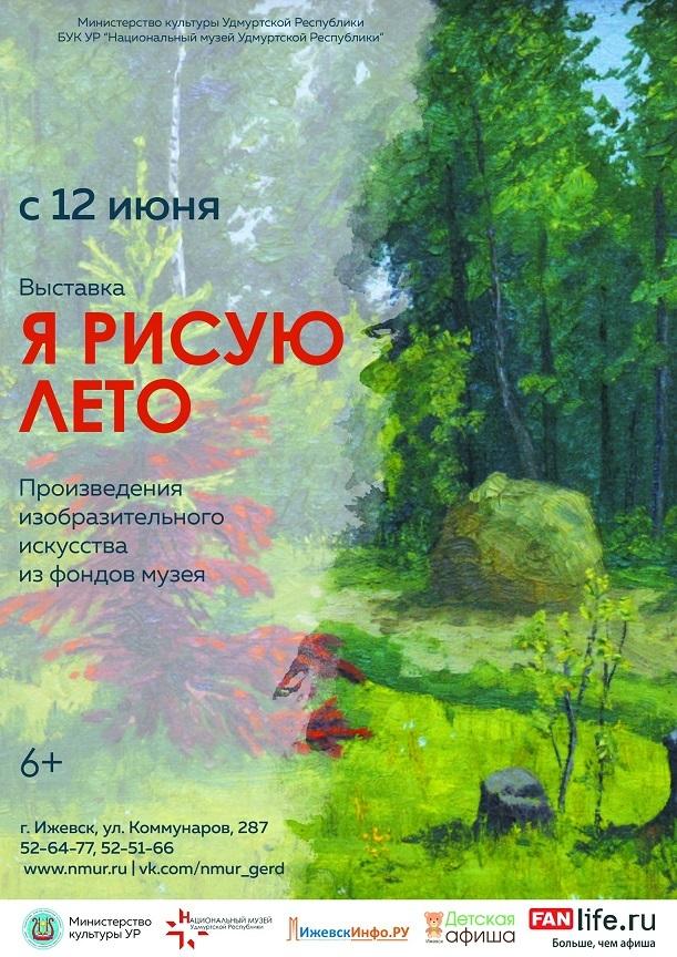 Афиша Ижевска — Выставка «Я рисую лето»