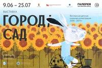 Афиша Ижевска — Выставка венгерской детской книжной иллюстрации