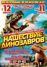 Афиша Ижевска — Нашествие динозавров