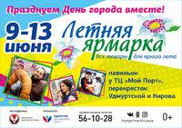Афиша Ижевска — Летняя ярмарка у ТЦ «Мой Порт»