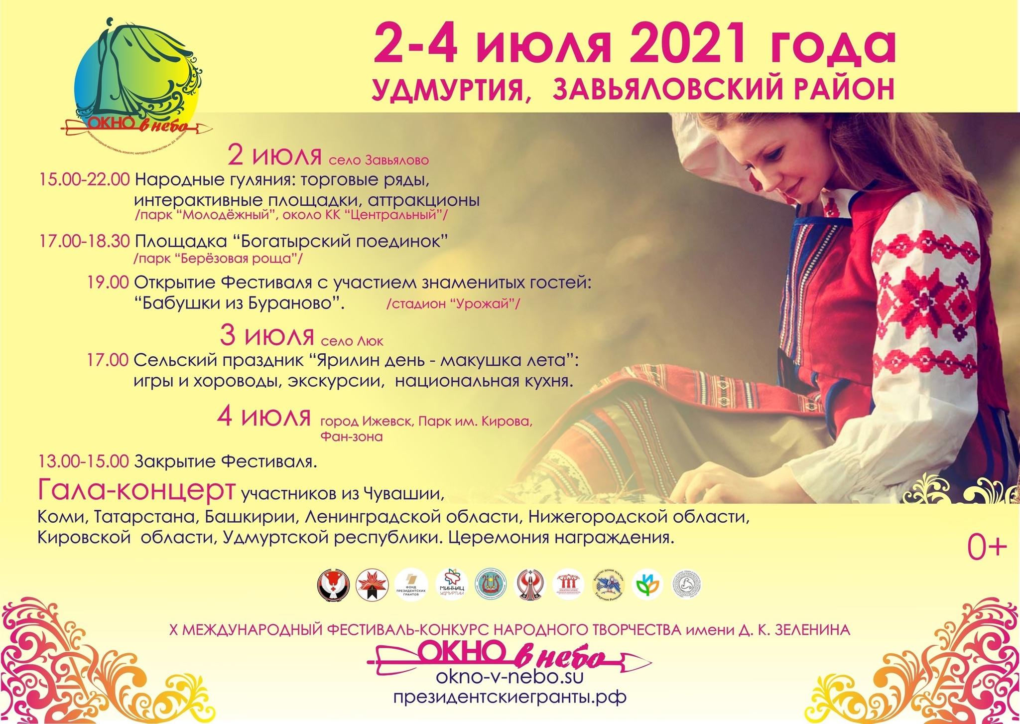 Фестиваль-конкурс народного творчества «Окно в небо»