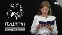 Афиша Ижевска — Стихи Пушкина на удмуртском