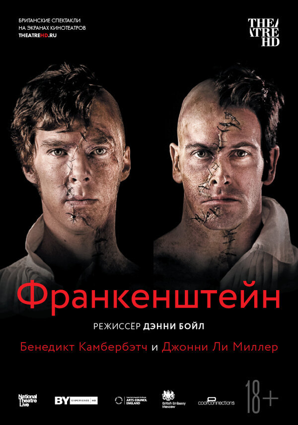 Показ спектакля «ФРАНКЕНШТЕЙН»