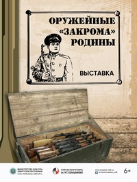 Афиша Ижевска — Выставка «Оружейные «закрома» Родины»