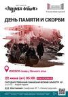 Бесплатные концерты в день Памяти
