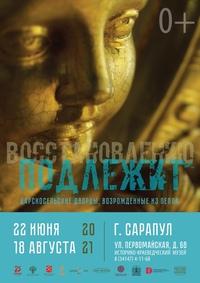 Афиша Ижевска — Выставка «Восстановлению подлежит. Царскосельские дворцы, возрождённые из пепла»