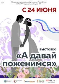 Афиша Ижевска — Выставка «А давай поженимся»