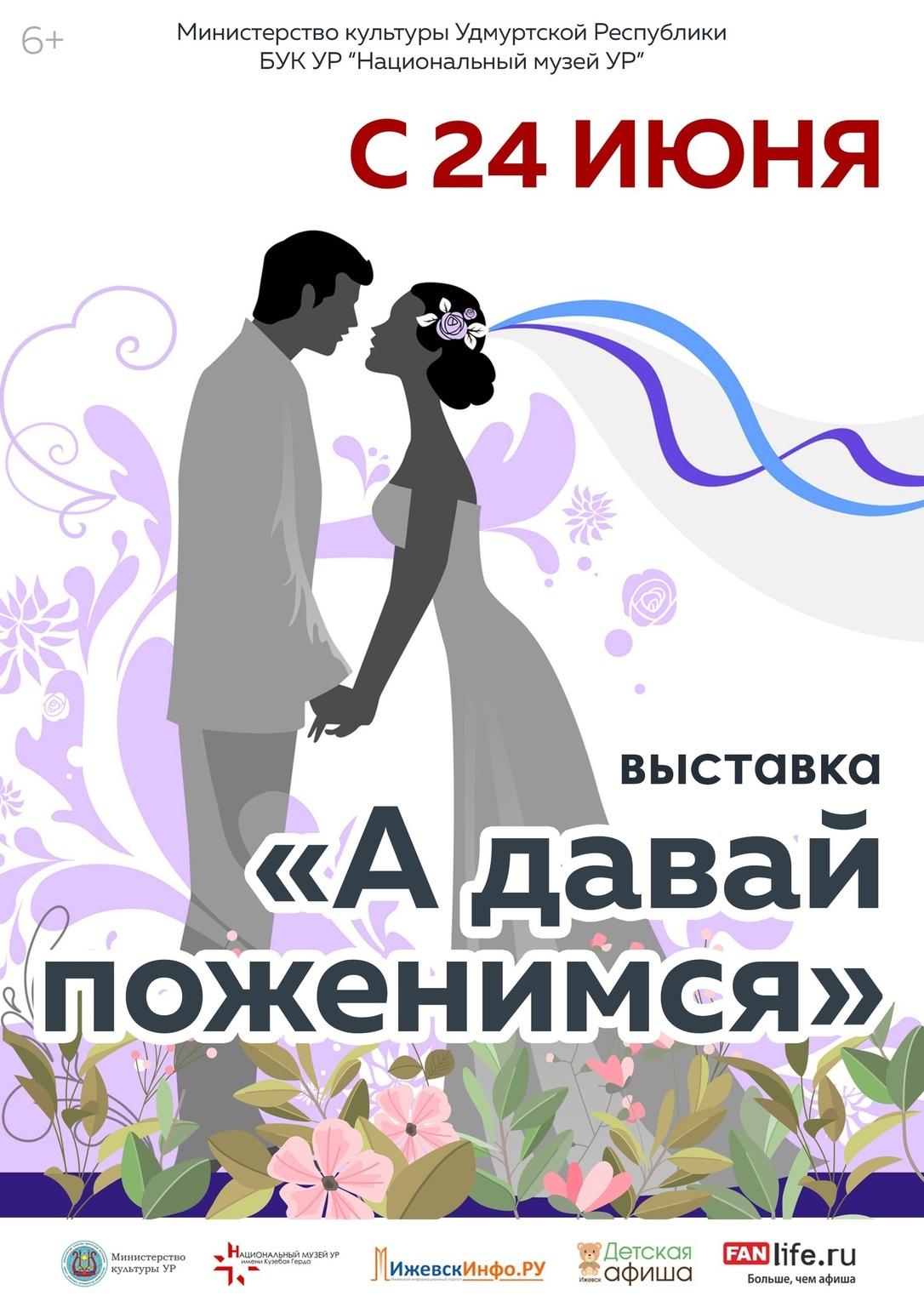 Выставка «А давай поженимся»