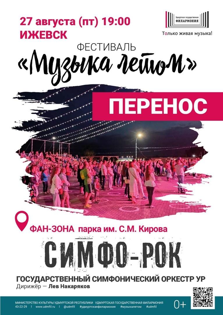 Афиша Ижевска — Симфо-рок