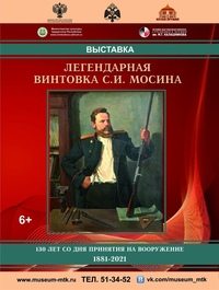 Афиша Ижевска — Выставка «Легендарная винтовка Мосина»