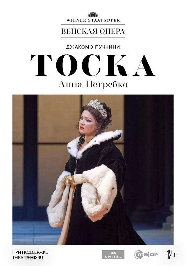 Theatre HD: Венская опера: Тоска