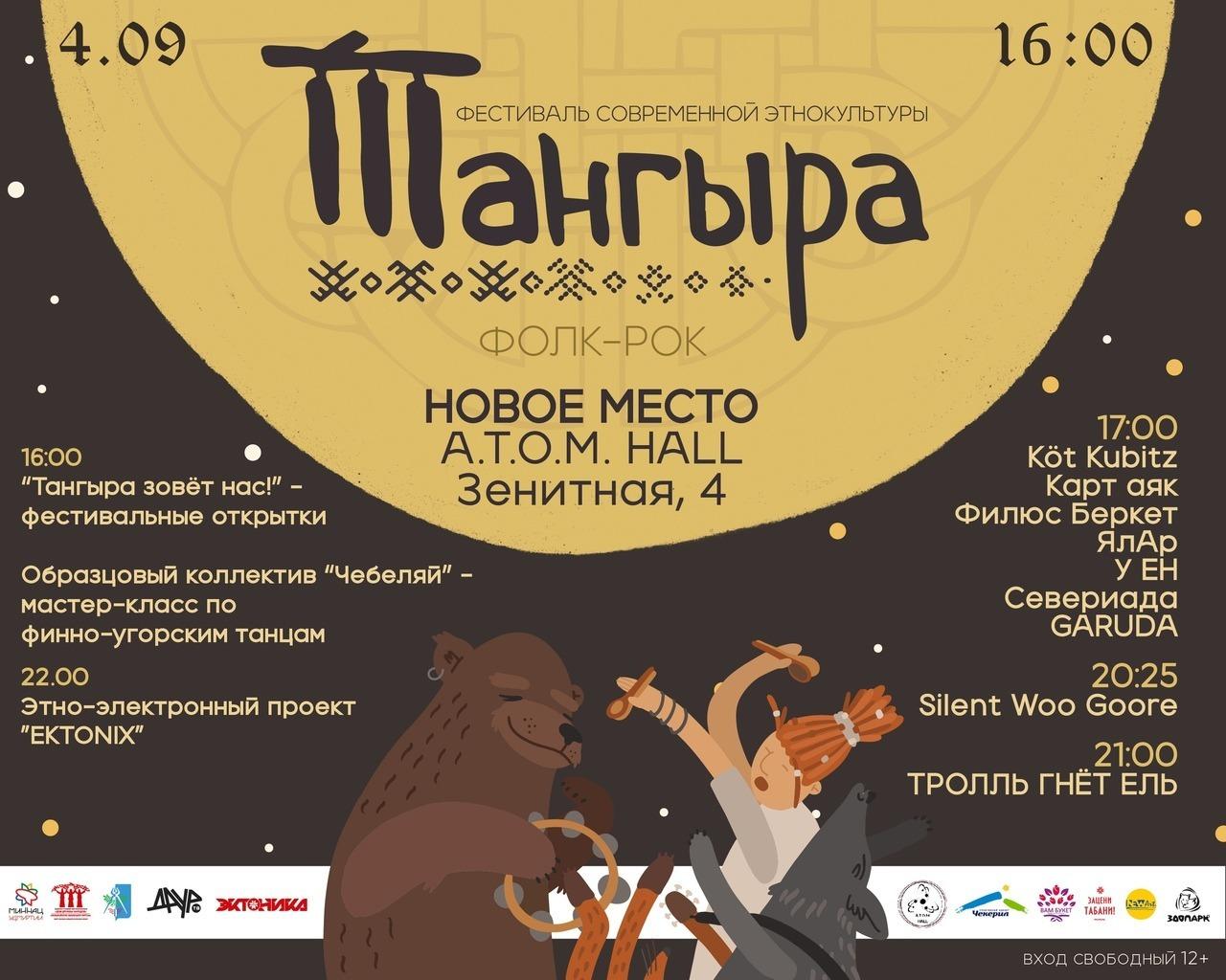 Афиша Ижевска — Фестиваль «Тангыра»