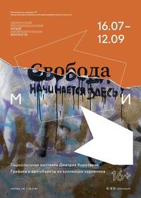 Афиша Ижевска — Выставка «Свобода начинается здесь»