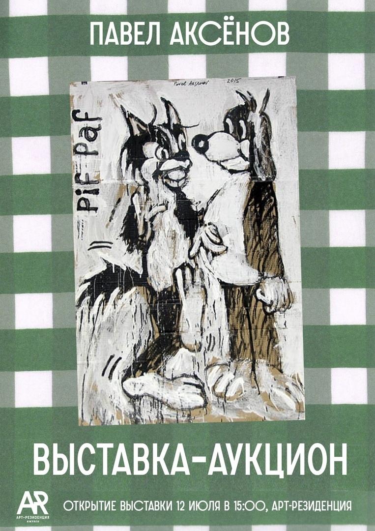 Выставка-аукцион Павла Аксёнова