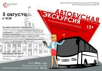 Афиша Ижевска — Автобусные экскурсии по исторической части города