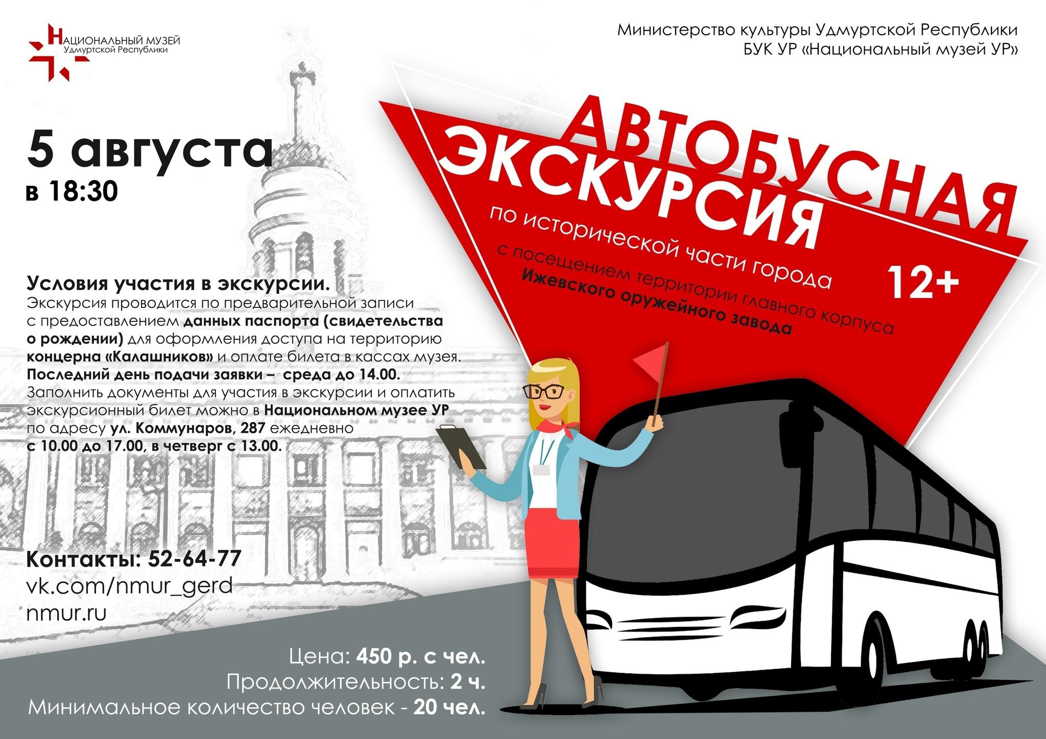 Автобусные экскурсии по исторической части города