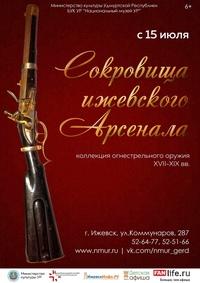 Афиша Ижевска — Выставка «Сокровища ижевского Арсенала»