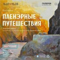 Афиша Ижевска — Выставка «Пленэрные путешествия»