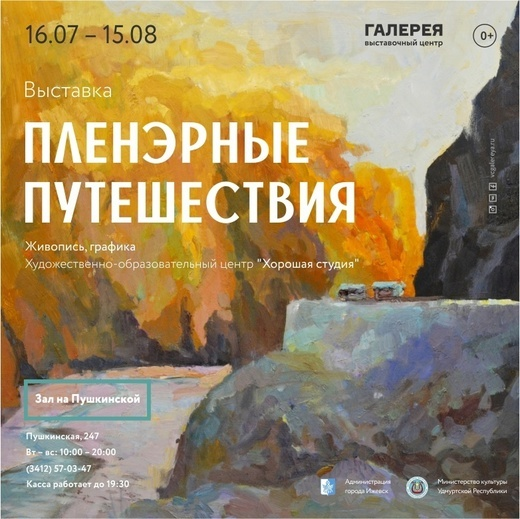 Выставка «Пленэрные путешествия»
