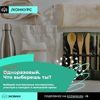 Афиша Ижевска — Челлендж «Июль без пластика»
