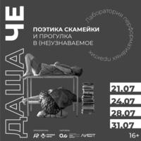 Афиша Ижевска — Лаборатория перформативных практик