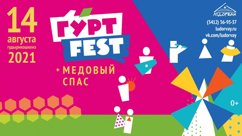 Фестиваль деревенской культуры «Гуртfest»