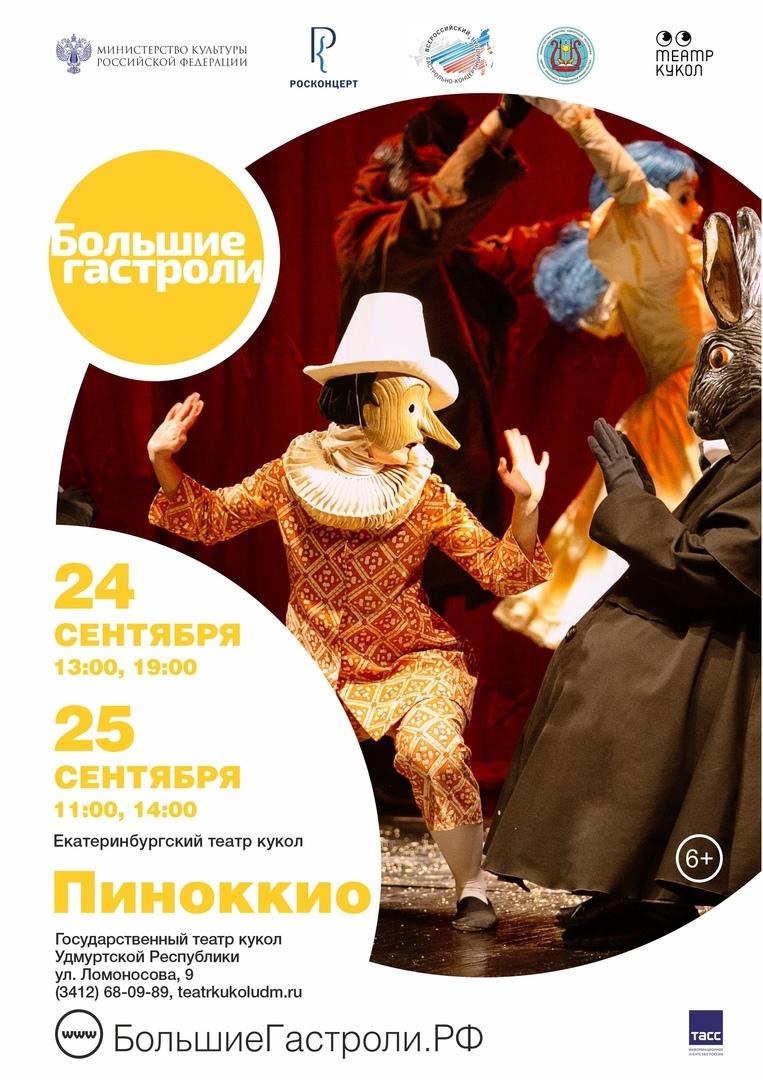 Афиша Ижевска — Пиноккио, гастроли Екатеринбургского театра кукол