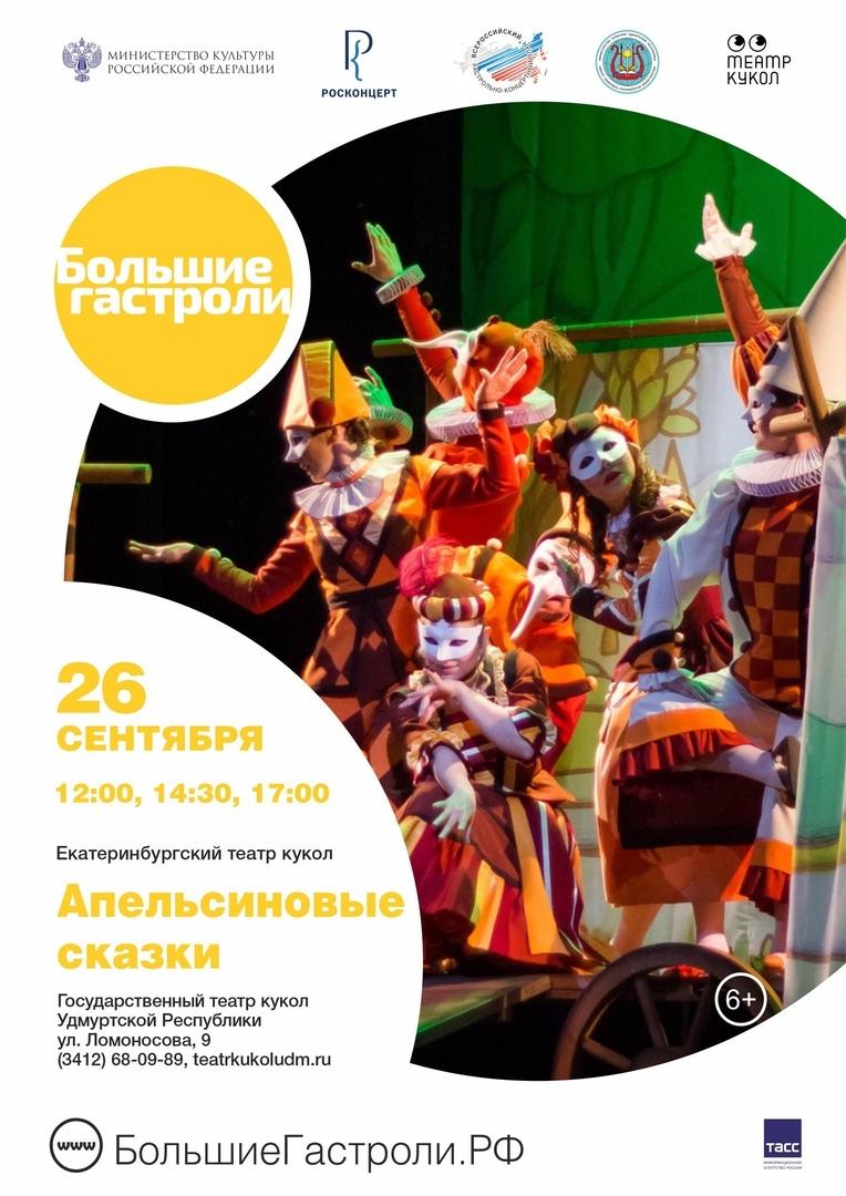 Апельсиновые сказки, гастроли Екатеринбургского театра кукол