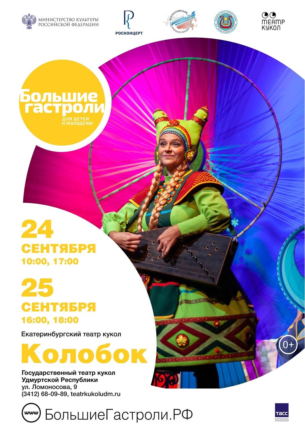 Колобок, гастроли Екатеринбургского театра кукол