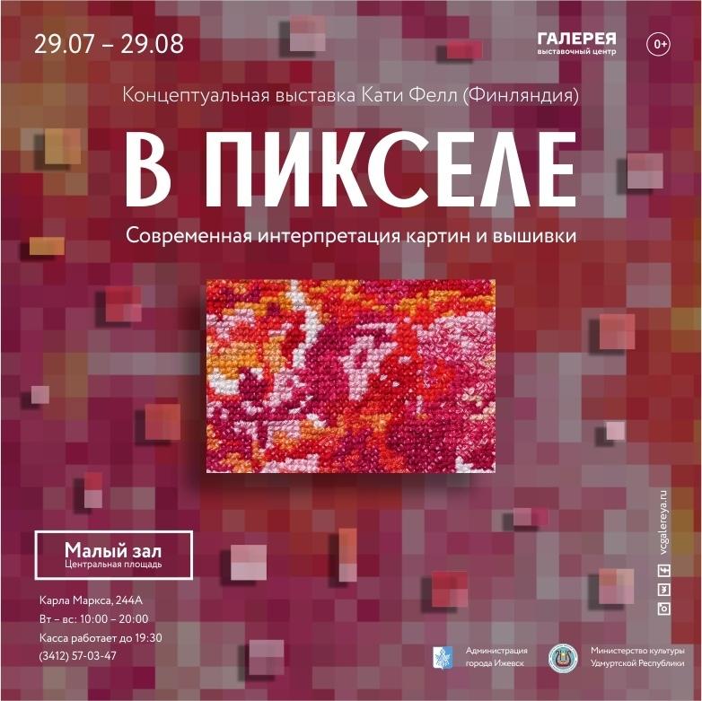 Выставка «В пикселе»
