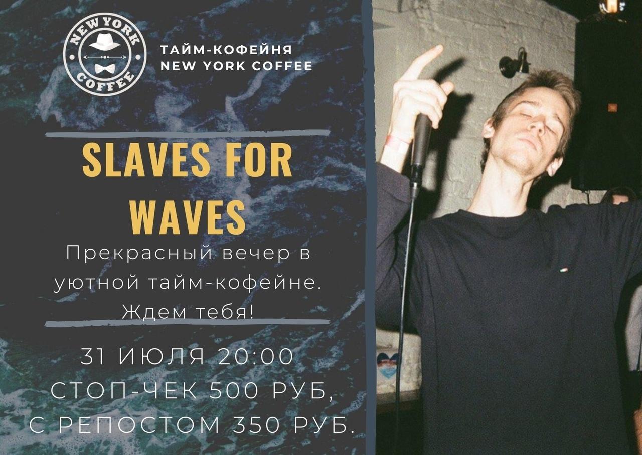 Концерт группы Slaves for Waves в New York Coffee