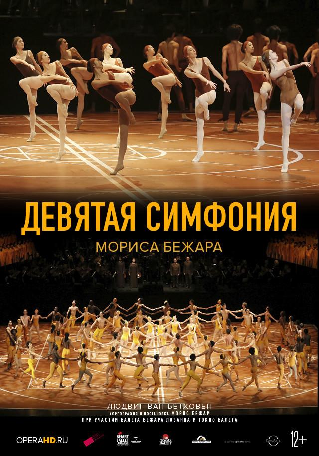 TheatreHD: Девятая Симфония Мориса Бежара