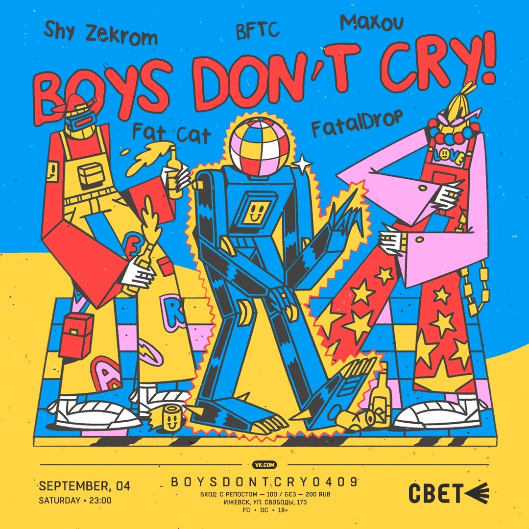 Boys Don't Cry в «Свете»