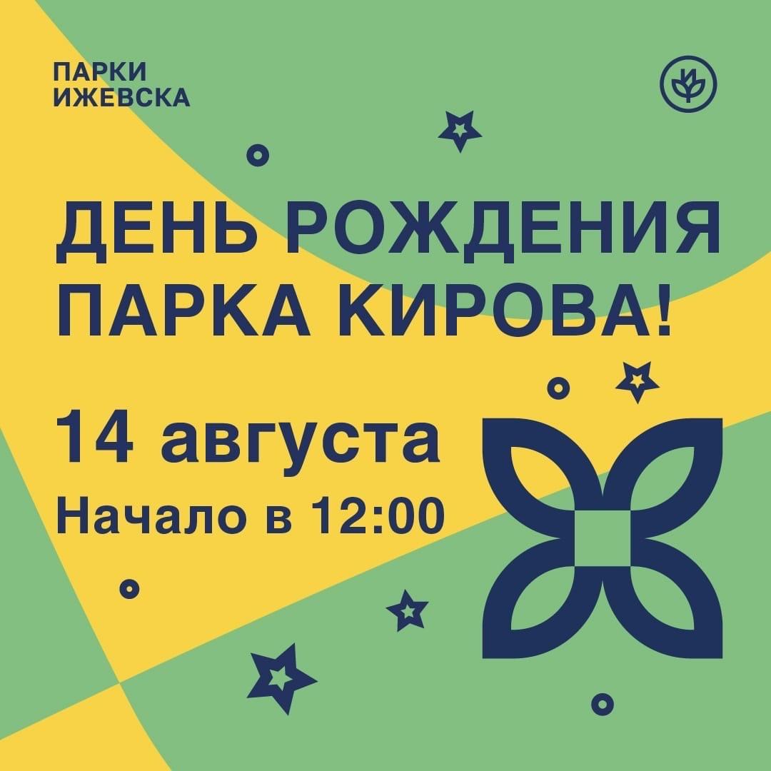 День рождения парка Кирова