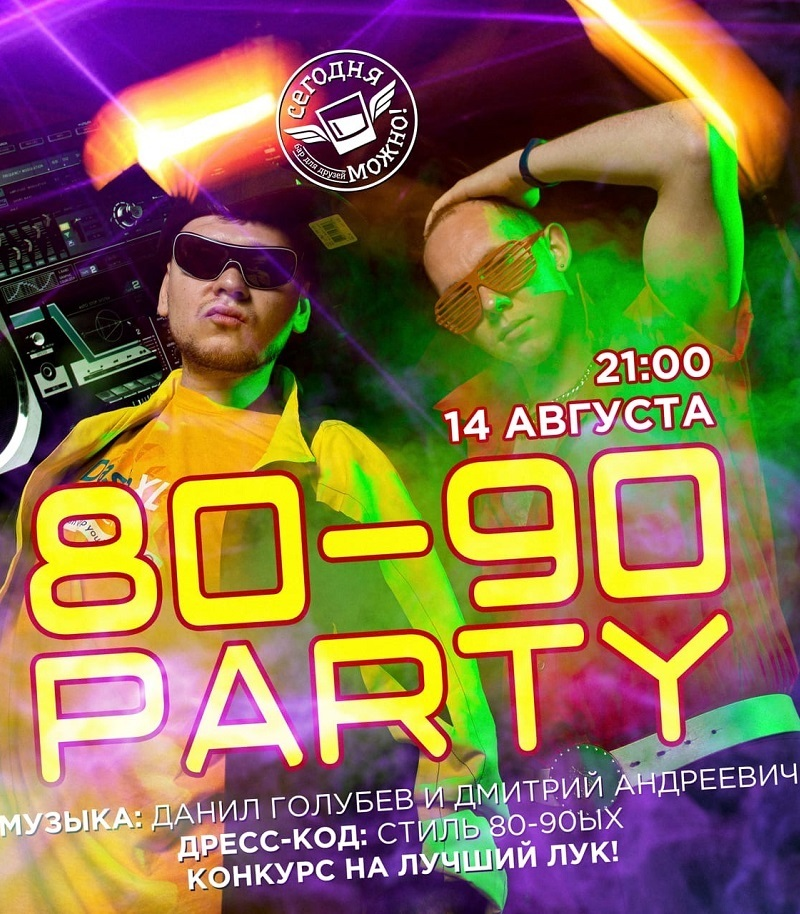 «80-90 party» в «Сегодня можно»