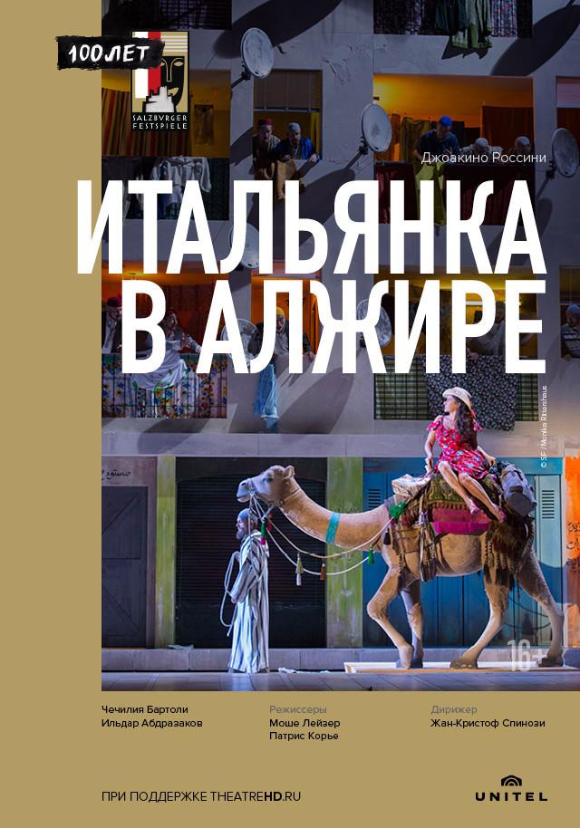 Афиша Ижевска — TheatreHD: Зальцбург-100: Итальянка в Алжире