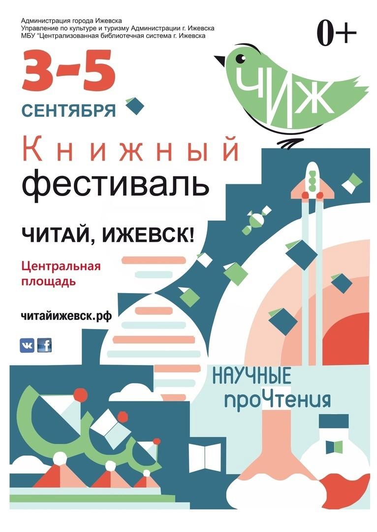 Читай, Ижевск — 2021