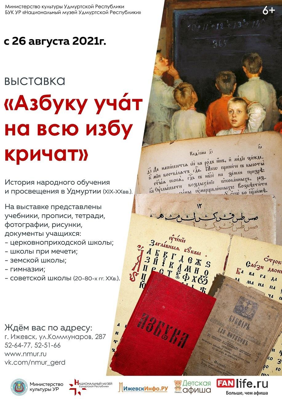 Афиша Ижевска — Выставка «Азбуку учат, на всю избу кричат»