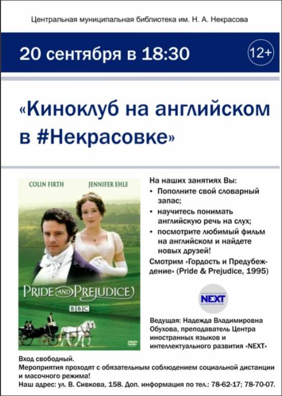 Киноклуб на английском в Некрасовке