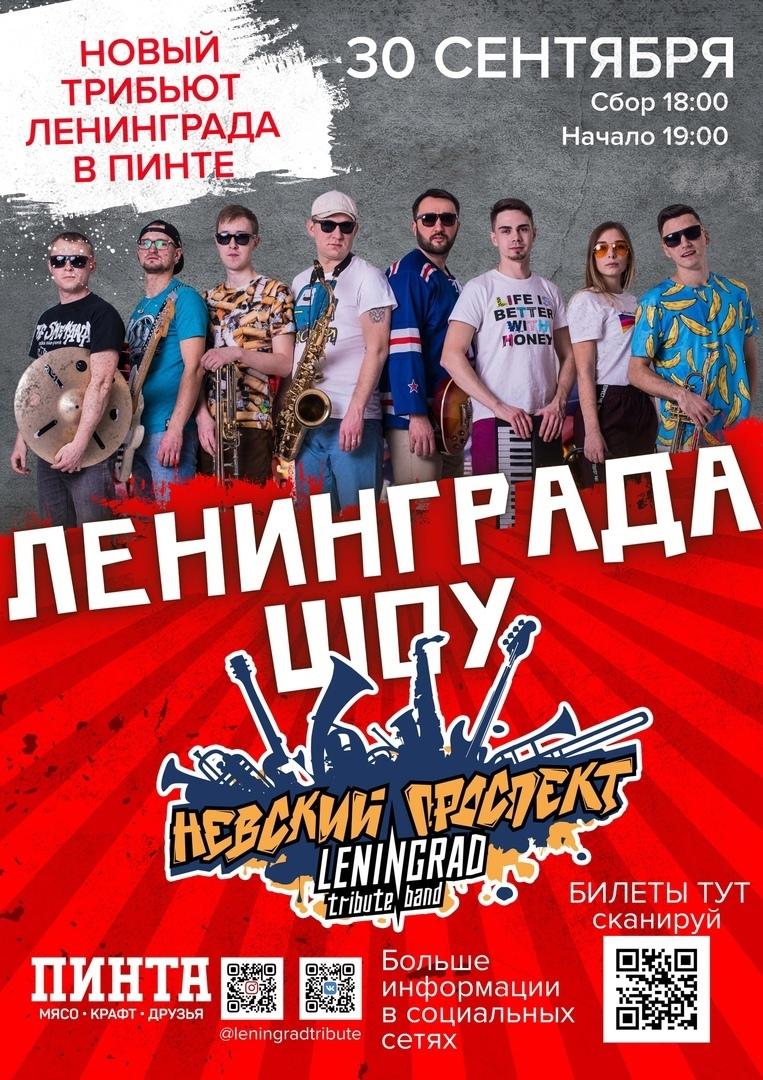 Афиша Ижевска — Концерт группы «Невский проспект»
