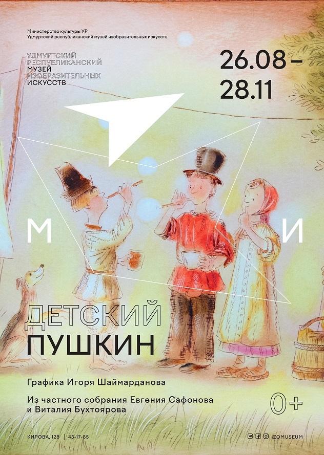 Афиша Ижевска — Выставка «Детский Пушкин»