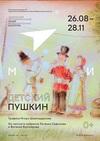 Выставка «Детский Пушкин»