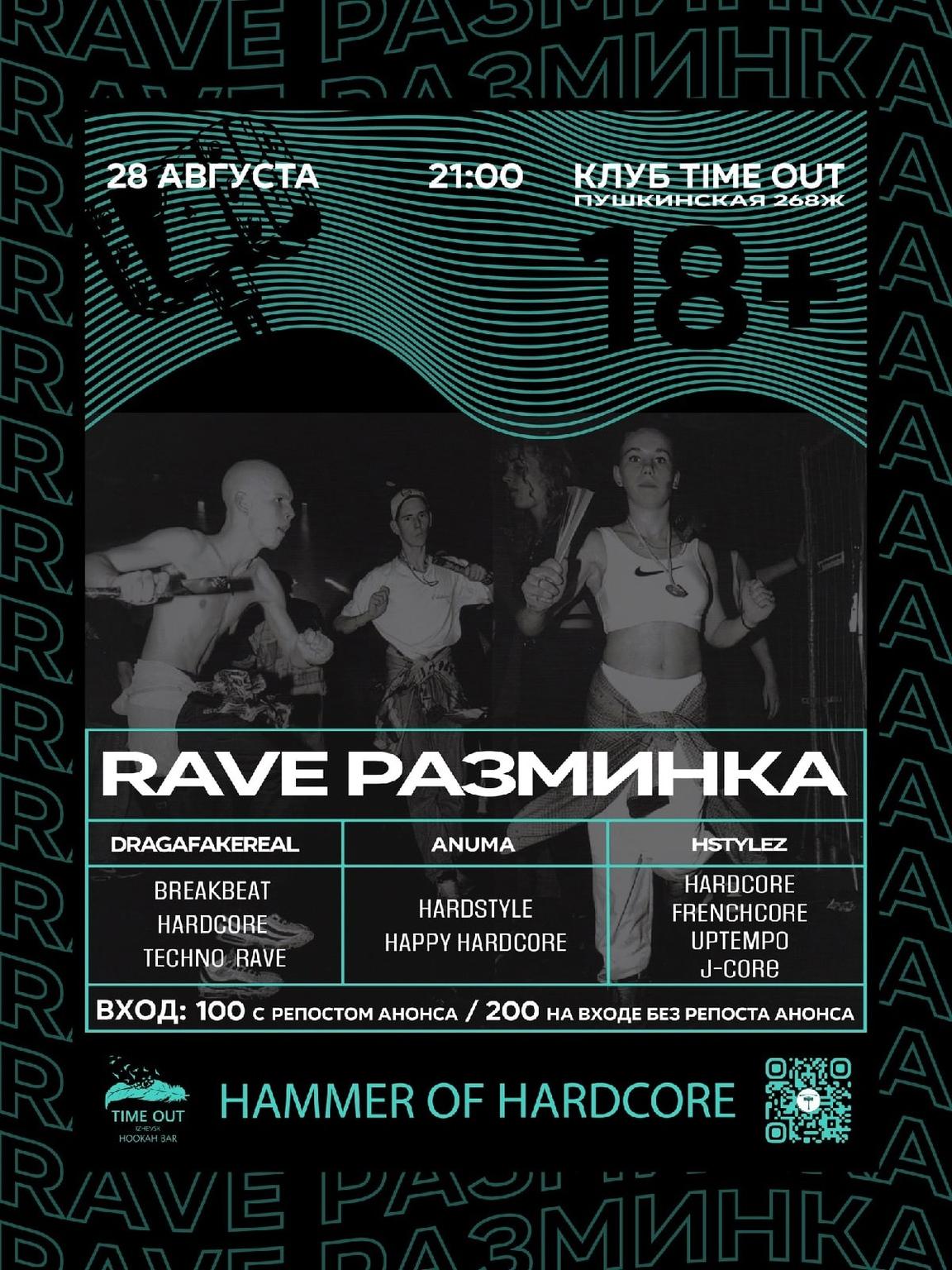 Концерт электронной музыки «RAVE Разминка»