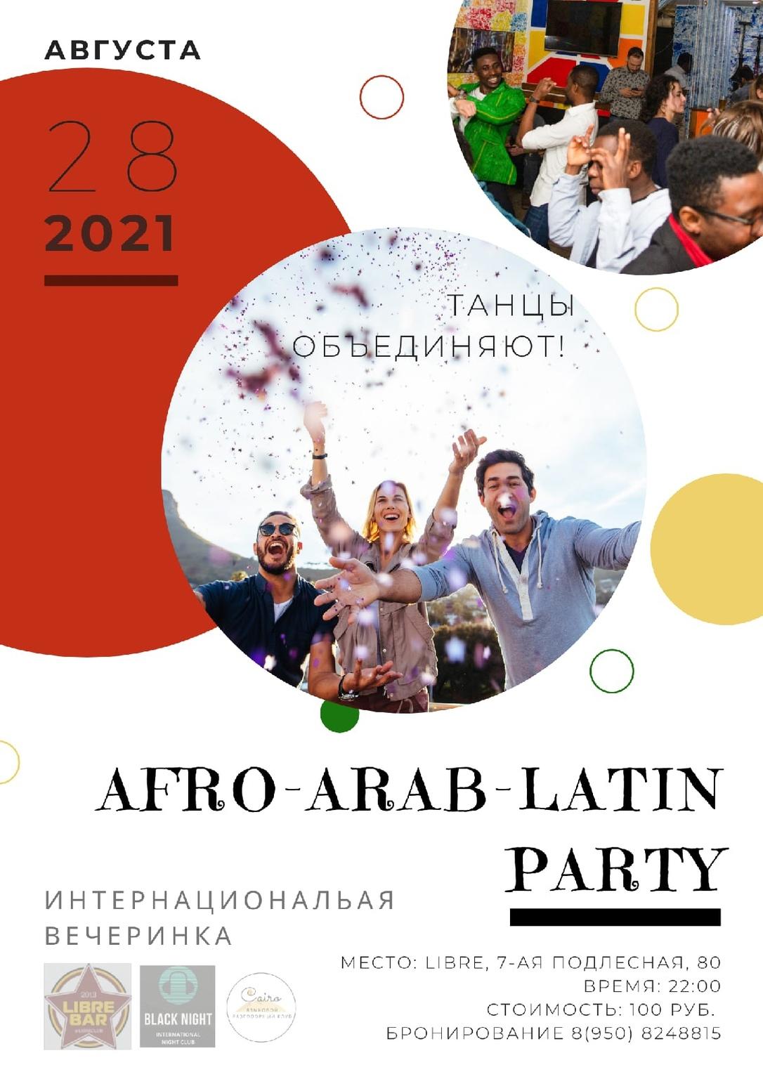 Афро-арабо-латино вечеринка
