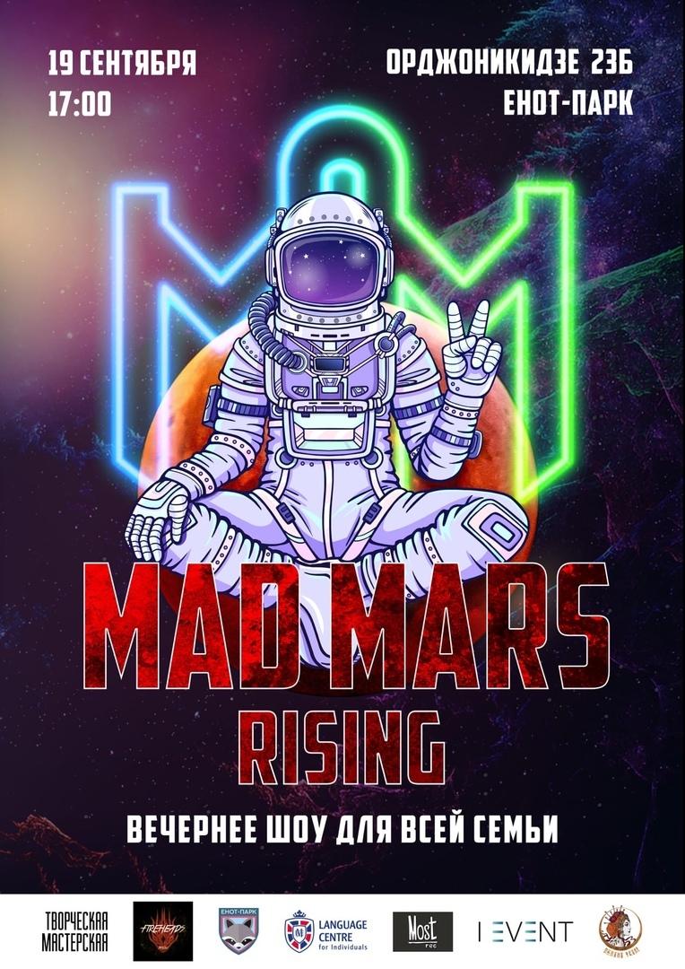 Фестиваль Mad Mars Rising