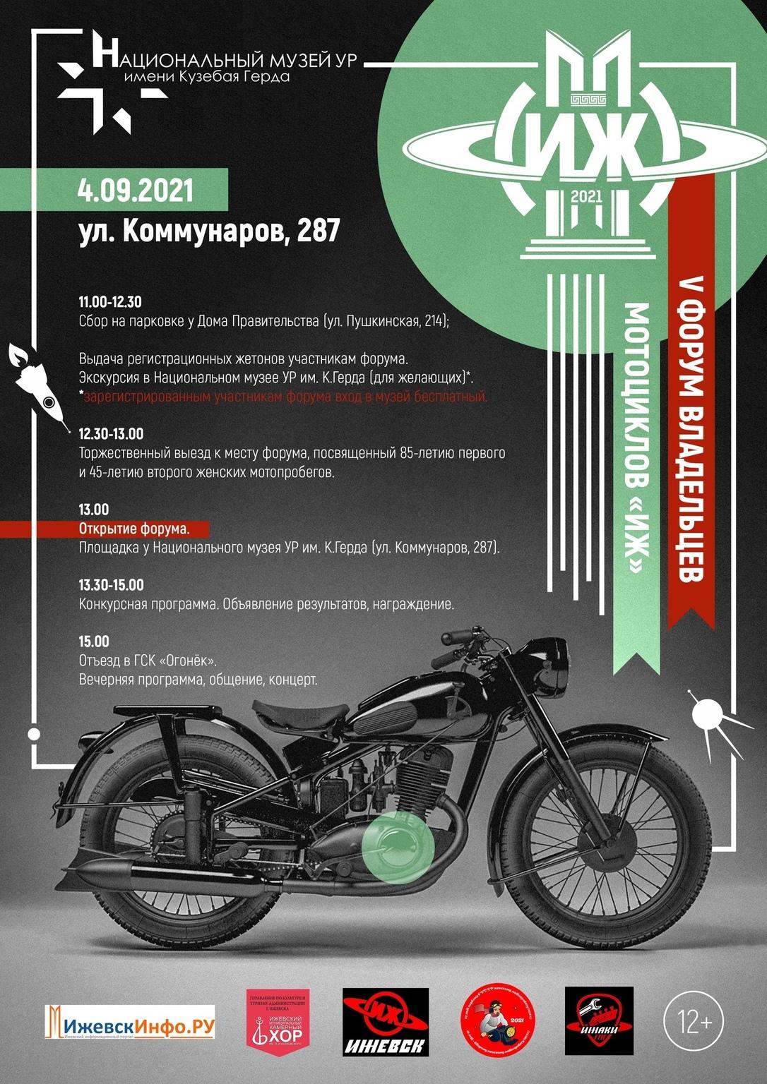 V форум владельцев мотоциклов «ИЖ»