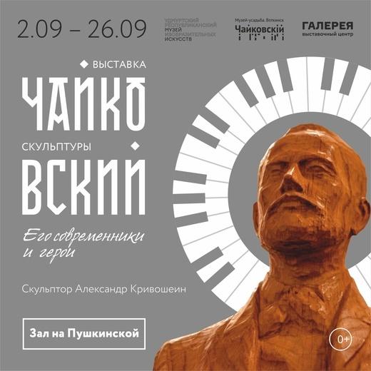Выставка скульптуры «Чайковский. Его современники и герои»