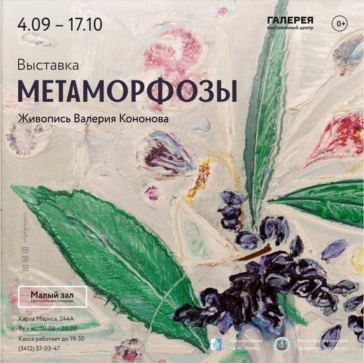 Выставка живописи «Метаморфозы»