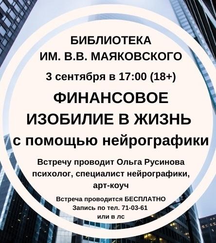 Встреча «Финансовое изобилие в жизнь с помощью нейрографики»